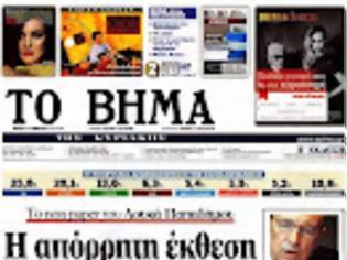 Φωτογραφία για Κυριακάτικες εφημερίδες [27-5-2012]