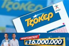 Αυτή είναι η υπερτυχερή του Τζόκερ - Με τρία ευρώ κέρδισε 16,4 εκατομμύρια