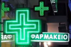 Τι αλλάζει με το νέο ασφαλιστικό για τους φαρμακοποιούς: Εκδήλωση στη Θεσσαλονίκη