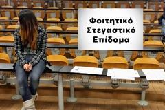 «Πάγωσε» το Φοιτητικό Στεγαστικό Επίδομα 2016
