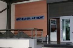 Με 633.600 ευρώ ενισχύει η Περιφέρεια Αττικής το Σικιαρίδειο Ίδρυμα