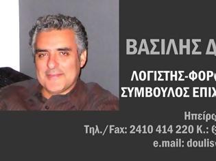Φωτογραφία για Χρήσιμες φορολογικές πληροφορίες από τον Συνταγματάρχη ε.α Βασ. Δούλη