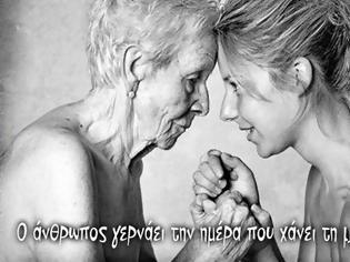 Φωτογραφία για O άνθρωπος γερνάει την ημέρα που χάνει την μητέρα του