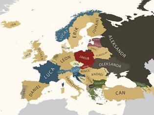 Φωτογραφία για Αυτά είναι τα πιο δημοφιλή ονόματα στην Ευρώπη