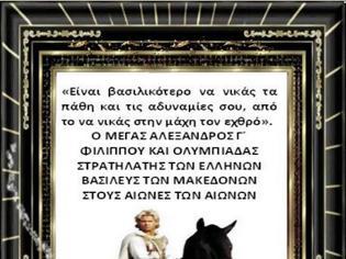 Φωτογραφία για ΟΙΚΟΓΕΝΕΙΑΚΕΣ ΚΑΤΑΒΟΛΕΣ   ΤΟΥ ΑΛΕΞΑΝΔΡΟΥ
