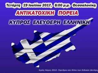 Φωτογραφία για Τετάρτη 19 Ιουλίου 2017, 8μμ, Θεσσαλονίκη. ΑΝΤΙΚΑΤΟΧΙΚΗ πορεία.