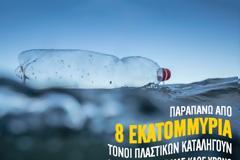 Το πλοίο της Greenpeace, Rainbow Warrior, στα ελληνικά νησιά