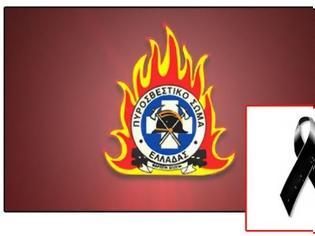 Φωτογραφία για Συλληπητήριο μήνυμα της Πολιτικής Ηγεσίας του Υπουργείου Προστασίας του Πολίτη για το θάνατο του Δόκιμου Ανθυποπυραγού Αριστείδη Μουζακίτη