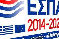 Παγωμένο παραμένει το πρόγραμμα «Ανταγωνιστικότητα» του νέου ΕΣΠΑ