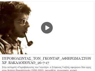 Φωτογραφία για ΑΦΙΕΡΩΜΑ ΣΤΟ ΧΡΗΣΤΟ ΒΑΚΑΛΟΠΟΥΛΟ...