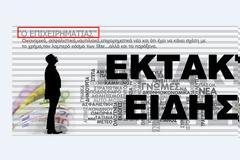 ΣΥΜΒΑΙΝΕΙ ΤΩΡΑ-Συνελήφθη ο δράστης της ομηρίας του ραδιοφωνικού σταθμού