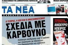 Στα περίπτερα βρίσκεται ξανά από το Σάββατο η εφημερίδα «Τα ΝΕΑ»