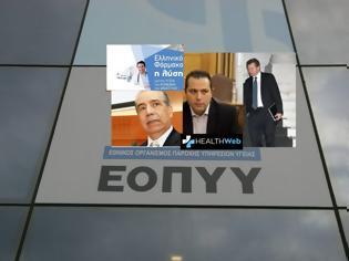 Φωτογραφία για Ο ΕΟΠΥΥ »πουλάει» γιατρούς & φαρμακοβιομηχανία πριν την διαπραγμάτευση με τον Καρόνε