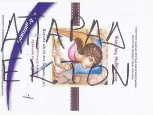 Φωτογραφία για Ἀπαράδεκτα τὰ νέα βιβλία Θρησκευτικῶν