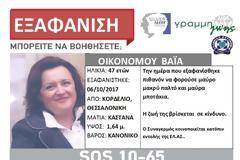 Θεσσαλονίκη: Στο κόκκινο η αγωνία για την Βαϊα Οικονόμου – Νέες μαρτυρίες για την εξαφάνιση της καθηγήτριας