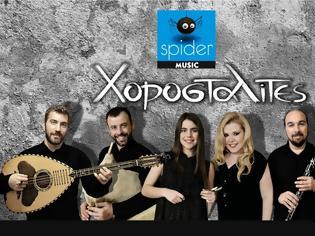 Φωτογραφία για Eurovision 2018: Η Spider Music με Χοροσταλίτες κατέθεσε συμμετοχή