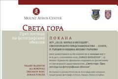 9828 - «Άγιον Όρος: Κατ' εικόνα του φωτογραφικού βλέμματος». Έκθεση Φωτογραφίας της Αγιορειτικής Εστίας στο Βελίκο Τύρνοβο της Βουλγαρίας