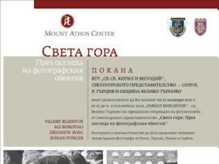 Φωτογραφία για 9828 - «Άγιον Όρος: Κατ' εικόνα του φωτογραφικού βλέμματος». Έκθεση Φωτογραφίας της Αγιορειτικής Εστίας στο Βελίκο Τύρνοβο της Βουλγαρίας