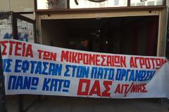 Παράσταση διαμαρτυρίας για την υπολειτουργία του Δασαρχείου Αμφιλοχίας