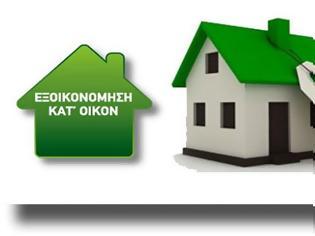 Φωτογραφία για Μαρία Τριανταφύλλου: Ερώτηση βουλευτών ΣΥΡΙΖΑ για τις καθυστερήσεις στο νέο πρόγραμμα «Εξοικονομώ κατ΄ οίκον»