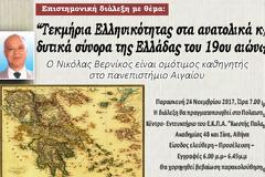 Επιστημονική διάλεξη με τον Καθηγητή Νικόλα Βερνίκο, με θέμα: «Τεκμήρια Ελληνικότητας στα ανατολικά και δυτικά σύνορα της Ελλάδας του 19ου αιώνα» στην Αθήνα
