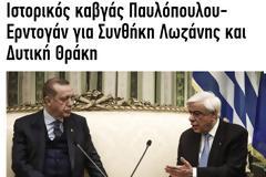 Ιστορικός καβγάς Παυλόπουλου -Ερντογάν για Συνθήκη Λωζάνης και Δυτική Θράκη
