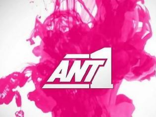Φωτογραφία για Έκτακτη ανακοίνωση από τον Ant1! Τι συνέβη;