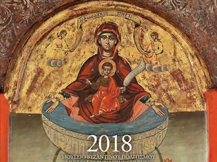 Φωτογραφία για Το ημερολόγιο του 2018 από το Μουσείο Βυζαντινού Πολιτισμού Θεσσαλονίκης