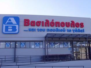 Φωτογραφία για Προσοχή: Ο ΕΦΕΤ αποσύρει προϊόν του «ΑΒ Βασιλόπουλος» που ανιχνεύτηκε σαλμονέλα! (ΦΩΤΟ)