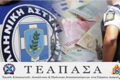 Τα αρχεία με την αίτηση και τα δικαιολογητικά του Ειδικού Λογαριασμού ΤΕΑΠΑΣΑ