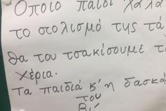 Viral ανάρτηση στο Ίντερνετ: Το «ακραίο» σημείωμα δασκάλας σε δημοτικό σχολείο