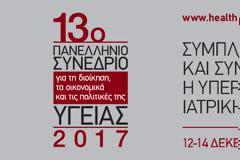 13ο Συνέδριο για τη Διοίκηση, τα Οικονομικά και τις Πολιτικές της Υγείας, Αθήνα 12-14 Δεκεμβρίου 2017