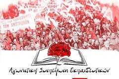 Αγωνιστική Συσπείρωση Εκπαιδευτικών Ακτίου - Βόνιτσας: 14 Δεκέμβρη ΑΠΕΡΓΟΥΜΕ! Τώρα είναι ώρα να δώσουμε τη δική μας απάντηση!