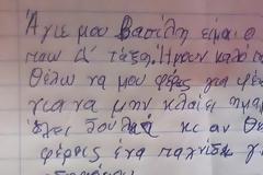 Πάτρα: Γράμμα 8χρονου στον Αϊ-Βασίλη: «Φέρε μου φαγητό να μην κλαίει η μαμά μου»