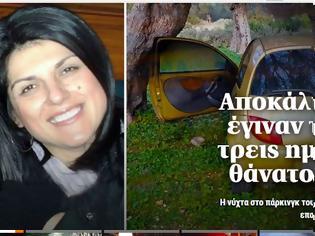 Φωτογραφία για Αποκάλυψη: Ολα όσα έγιναν τις τελευταίες τρεις ημέρες πριν τον θάνατο της 44χρονης - Καταθέτει η σύζυγος του γιατρού!