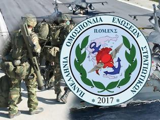 Φωτογραφία για ''Υπόδειγμα Συναίνεσης η Ένωση Στρατιωτικών Σερρών''. Ανακοίνωση ΠΟΜΕΝΣ