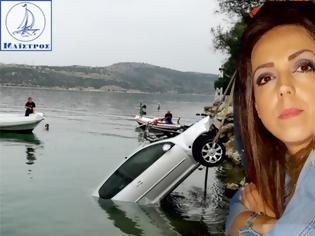 Φωτογραφία για Ανατροπή στην υπόθεση της Μαρίας Ιατρού που βρέθηκε νεκρή στο αυτοκίνητό της στην Αμφιλοχία