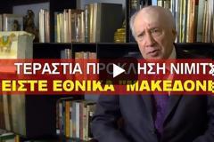 Απίστευτη πρόκληση Νίμιτς: Αποκαλεί «Μακεδόνες» τους Σκοπιανούς! [Βίντεο]