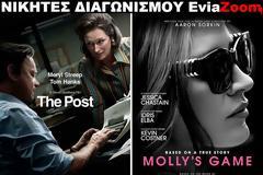 Νικητές Διαγωνισμού EviaZoom.gr: Αυτοί είναι οι τυχεροί/ες που θα δουν δωρεάν τις ταινίες «THE POST» και «MOLLY'S GAME»