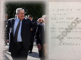 Φωτογραφία για Αυτές είναι οι απειλητικές επιστολές που έλαβε ο Νίκος Κοτζιάς