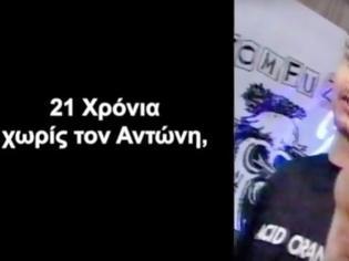 Φωτογραφία για Ο Κανάκης θυμάται και τιμά τον Αντώνη Παραρά... [photo]