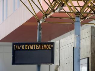 Φωτογραφία για Ο Πολάκης κόβει 20 εκατ. ευρώ από το νοσοκομείο «Ευαγγελισμός»