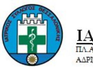 Φωτογραφία για Συνάντηση του ΔΣ του Ιατρικού Συλλόγου Θεσσαλονίκης με τον πρόεδρο του ΕΟΠΥΥ