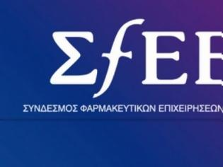Φωτογραφία για Ανακοίνωση ΣΦΕΕ για τα πρόσφατα θέματα στο χώρο του φαρμάκου!