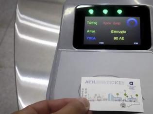Φωτογραφία για Φορτίστε το προσωποποιημένο ηλεκτρονικό εισιτήριο μέσω κινητού - Βήμα βήμα η διαδικασία