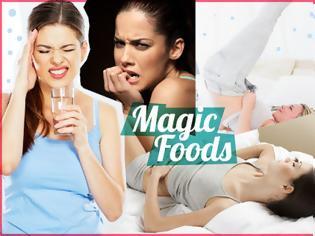Φωτογραφία για Πόνοι περιόδου, πονοκέφαλος, αϋπνία, φούσκωμα... Ποιες τροφές μπορούν να σε βοηθήσουν;