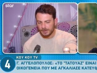 Φωτογραφία για Γιώργος Αγγελόπουλος: Οι πρώτες του δηλώσεις μετά την εμφάνισή του στο Τατουάζ