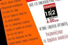 Θεσσαλονίκη: Πανεκπαιδευτικό συλλαλητήριο Πέμπτη 15/2