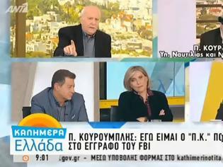 Φωτογραφία για Κουρουμπλής στο «Καλημέρα Ελλάδα»: «Εγώ είμαι ο «Π.Κ.» στο έγγραφο του FBI για τη Novartis» (ΒΙΝΤΕΟ)
