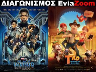 Φωτογραφία για Διαγωνισμός EviaZoom.gr: Κερδίστε 6 προσκλήσεις για να δείτε δωρεάν τις ταινίες «ΜΑΥΡΟΣ ΠΑΝΘΗΡΑΣ» και «TAD: ΤΟ ΜΥΣΤΙΚΟ ΤΟΥ ΒΑΣΙΛΙΑ ΜΙΔΑ (ΜΕΤΑΓΛ.)»